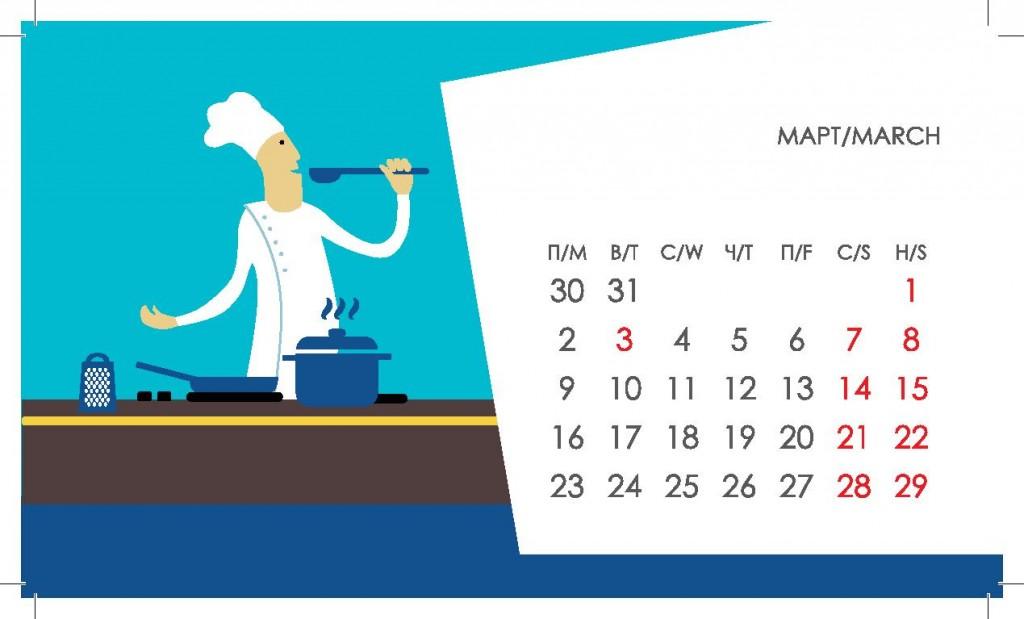 Kalendar_krivi-page-004