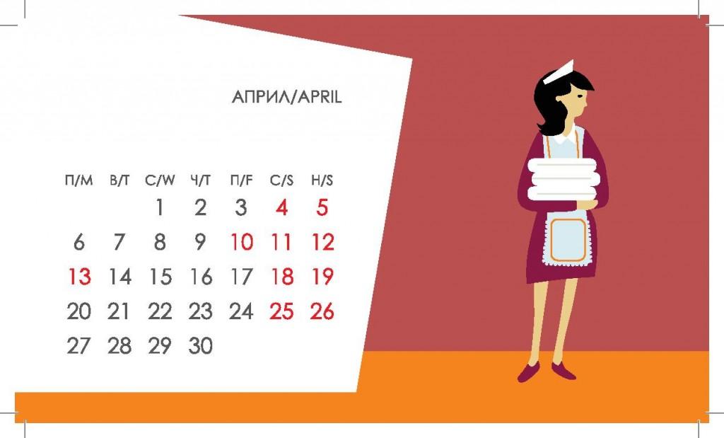 Kalendar_krivi-page-005