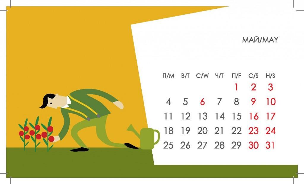Kalendar_krivi-page-006