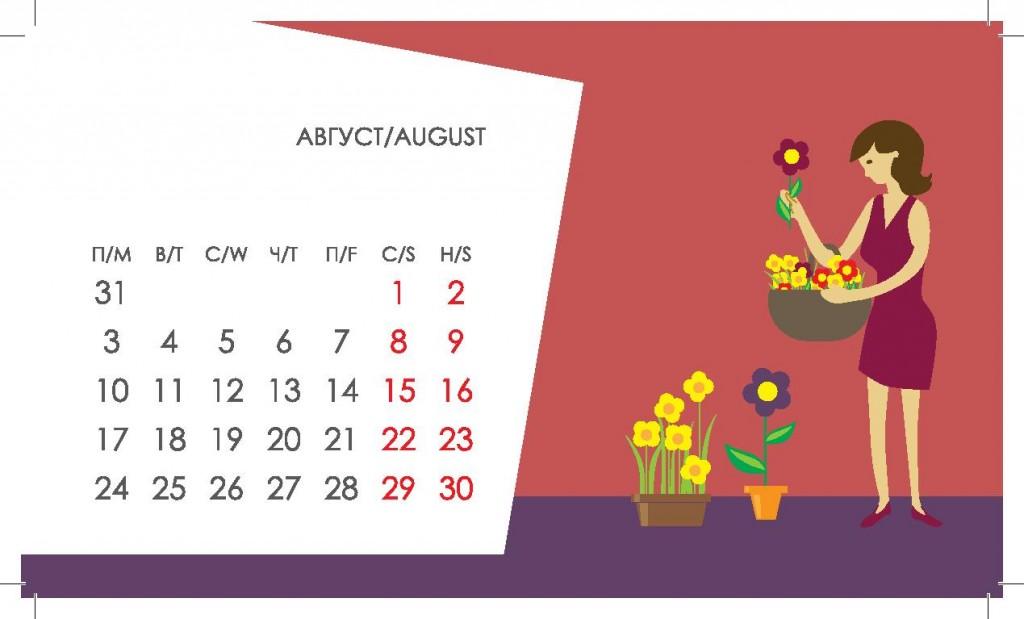 Kalendar_krivi-page-009