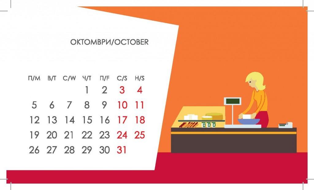 Kalendar_krivi-page-011