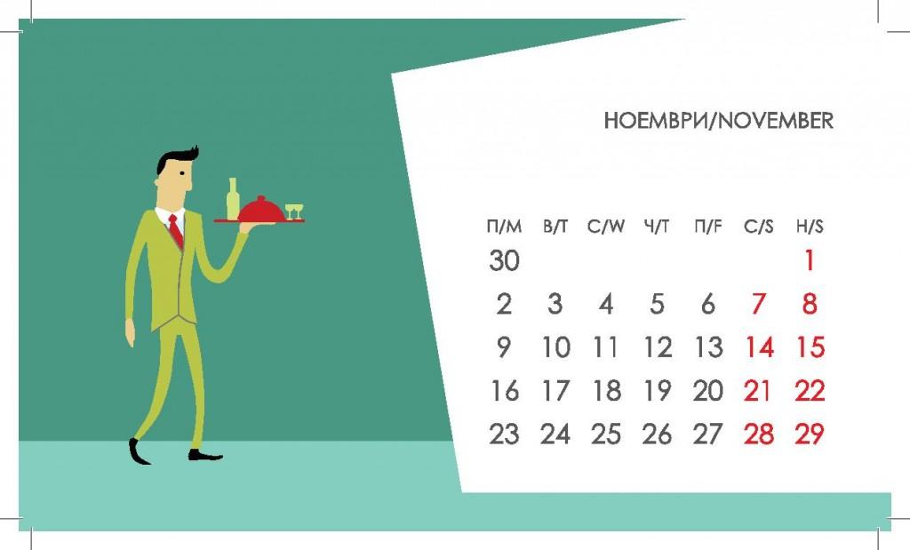 Kalendar_krivi-page-012
